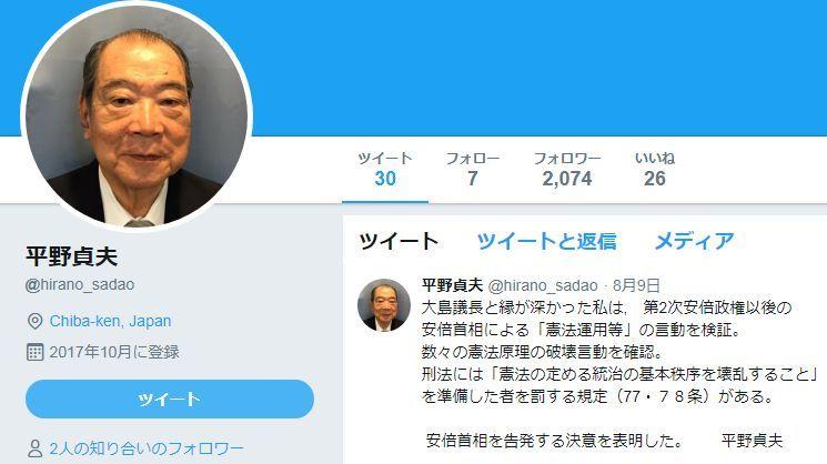 平野貞夫フェイク