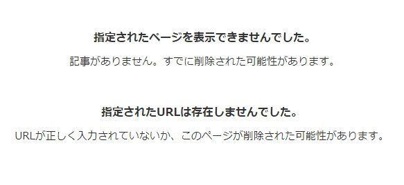 指定されたページを表示できませんでした。指定されたURLは存在しませんでした。