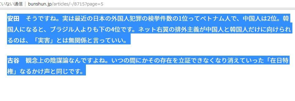 文春の古谷安田対談