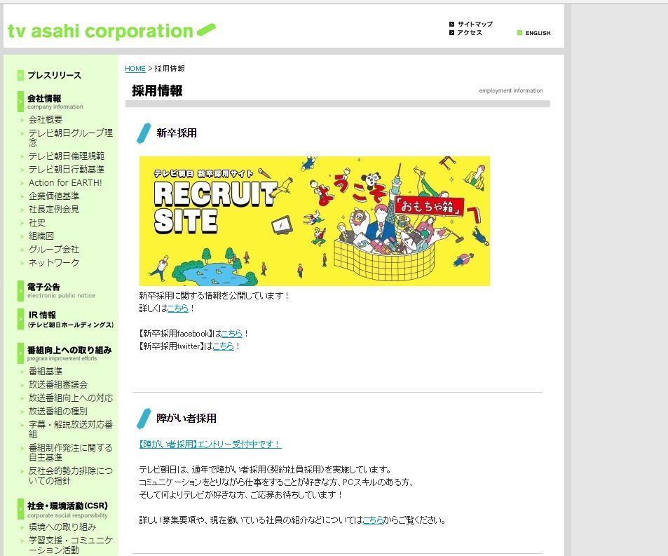 テレビ朝日の障害者採用ページポータルサイト