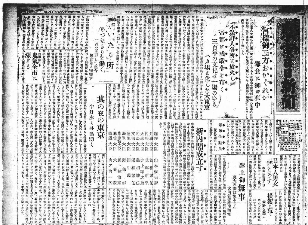 東京日日新聞大正12年9月3日関東大震災