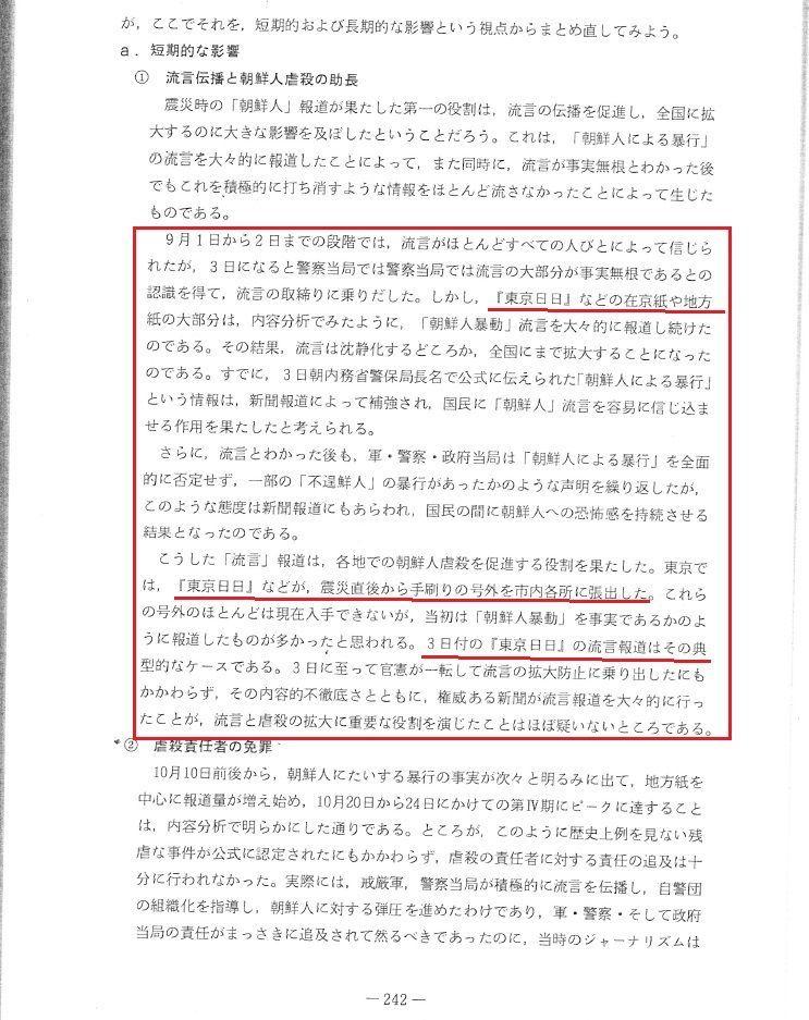 関東大震災朝鮮人暴動デマ東京日日新聞