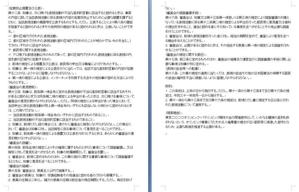 東京都オリンピック憲章にうたわれる人権尊重の理念の実現を目指す条例案