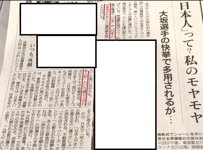朝日新聞による大坂なおみ選手への人種差別的表現