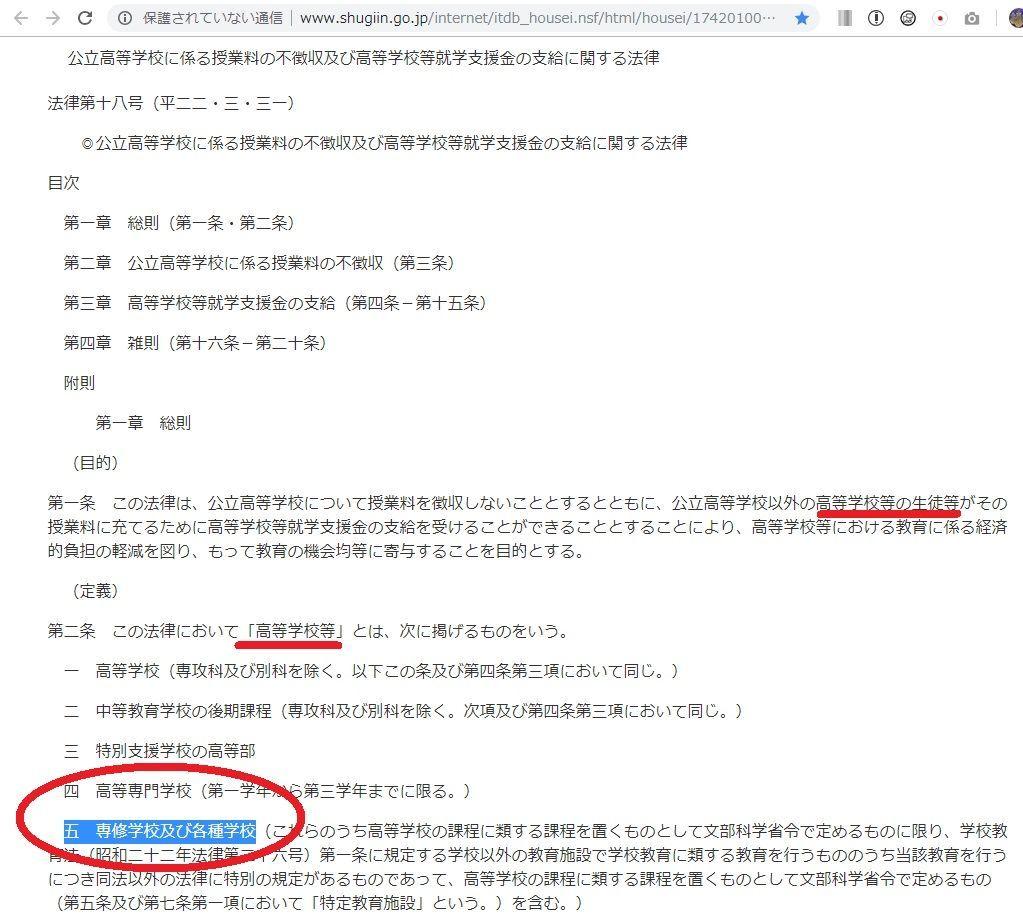 朝鮮学校無償化補助金一条校と各種学校