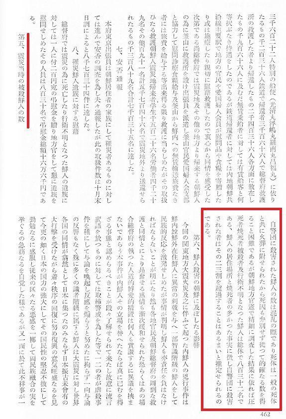 関東地方震災時に於ける朝鮮人問題 朝鮮総督官房外事課