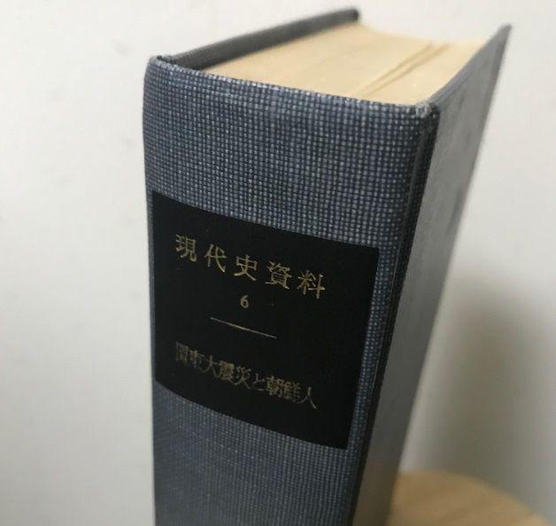 現代史資料(6)関東大震災と朝鮮人