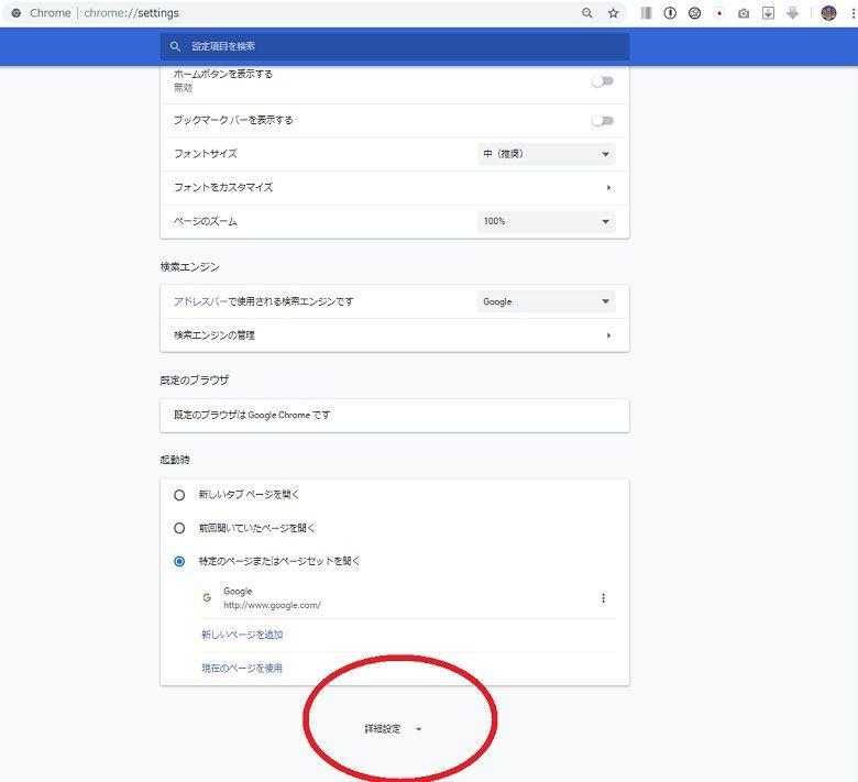 自動翻訳googlechrome設定変更方法