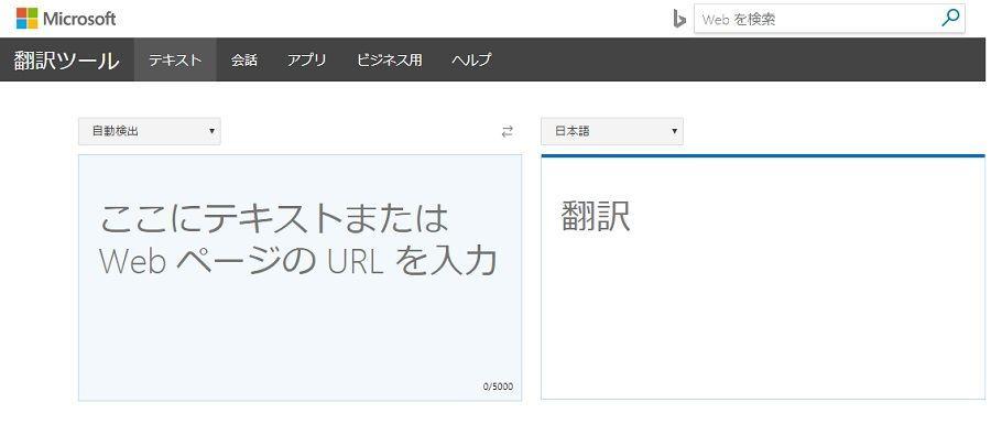 Bing翻訳