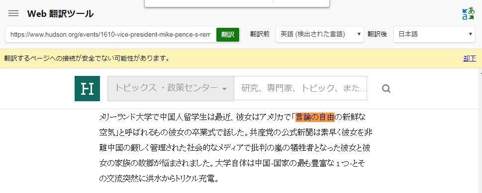 Bing翻訳、制度が低い、間違っている