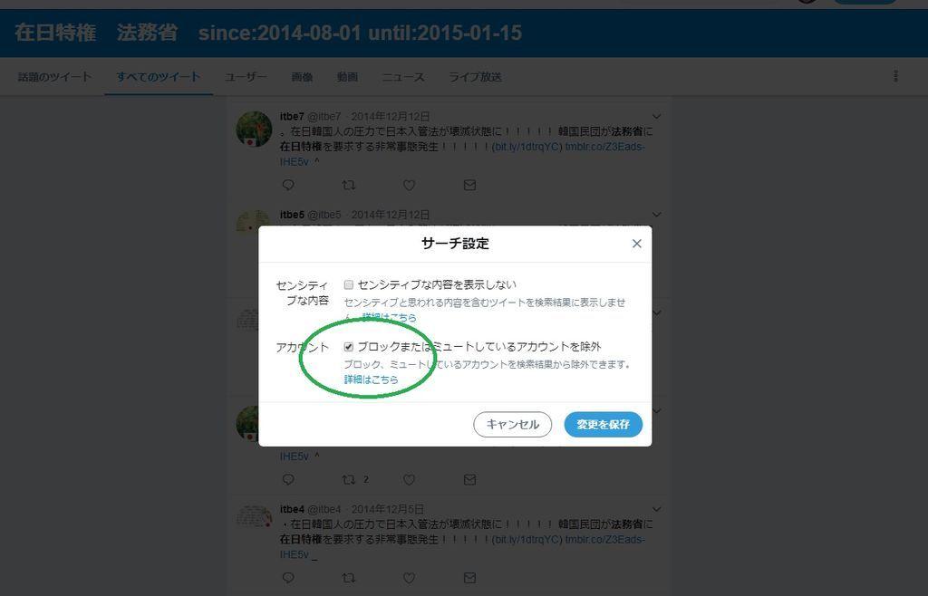 Twitter検索結果から邪魔なツイートを消す方法