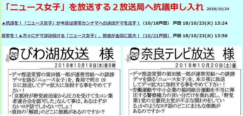 連帯ユニオン関西生コン戸田ひさよし
