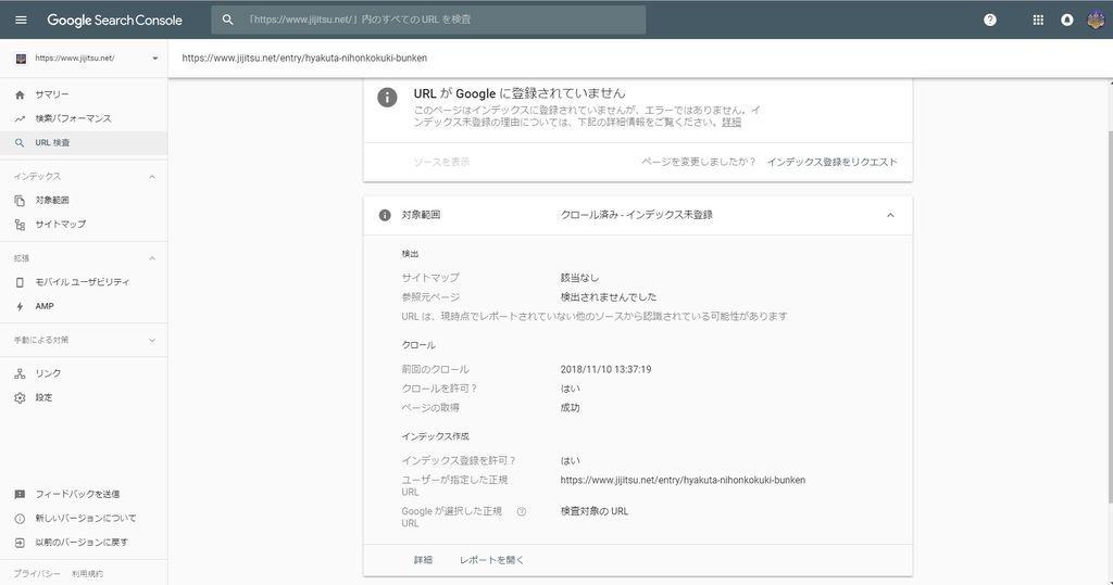 URLがGoogleに登録されていません