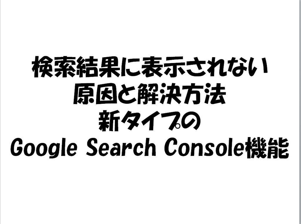 検索結果に表示されない原因と解決方法