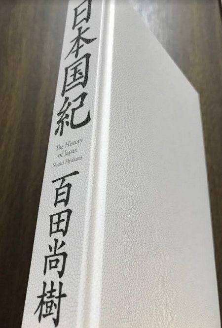 日本国紀、Wikipediaコピペ