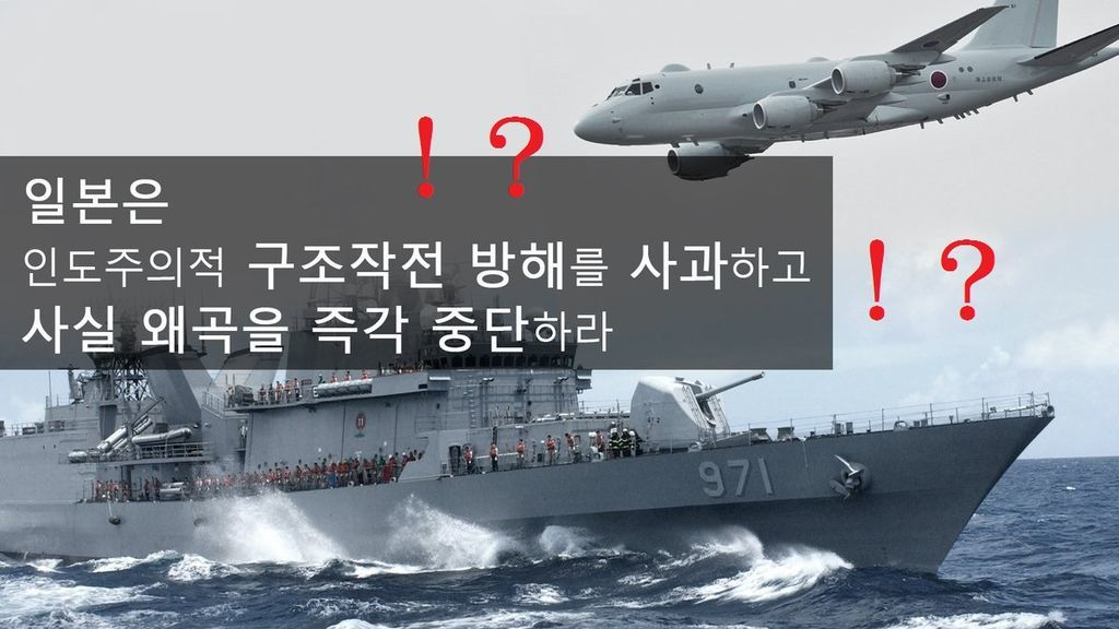 韓国政府公式クソコラ画像