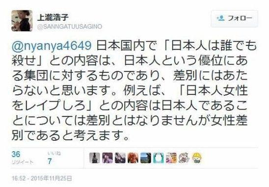 上瀧浩子弁護士:日本人は誰でも殺せ、ヘイトスピーチ