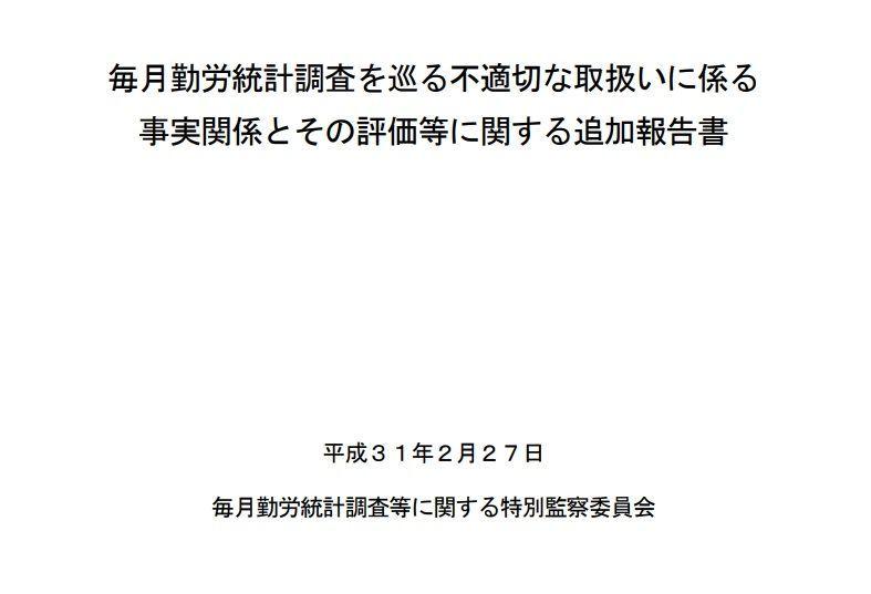 特別監察委員会:厚労省毎月勤労統計調査不正の追加報告書
