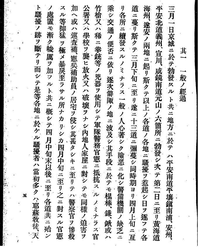 三・一独立運動、朝鮮騒擾