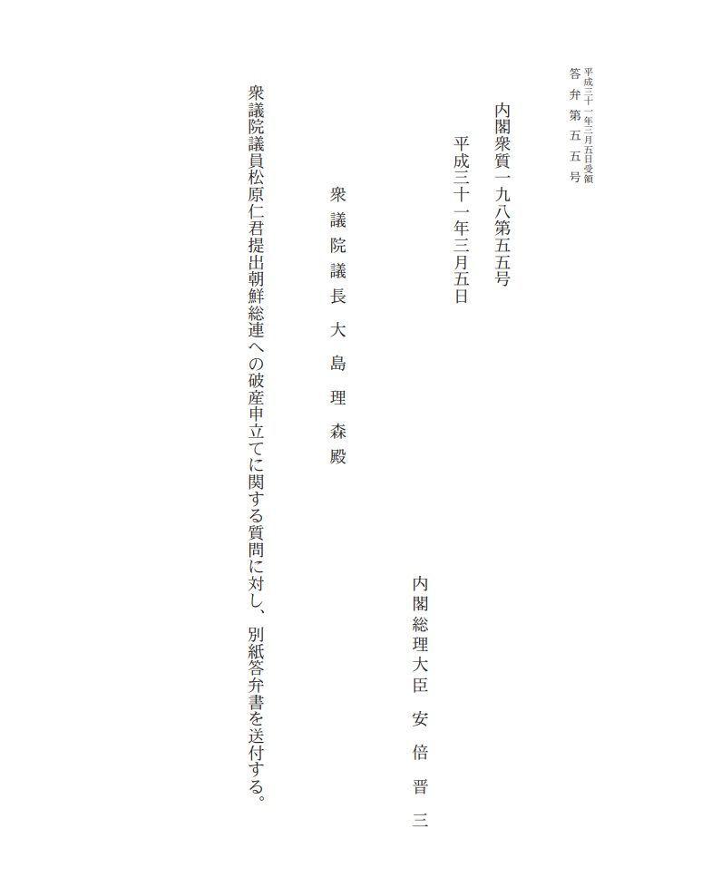 朝鮮総聯に対する鵜破産申立て、質問主意書と答弁書