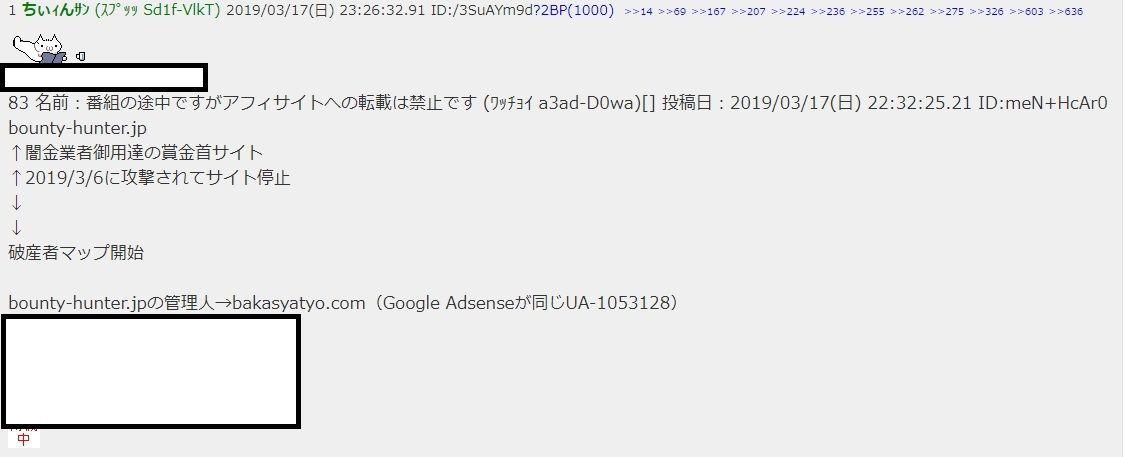 破産者マップ特定5ch