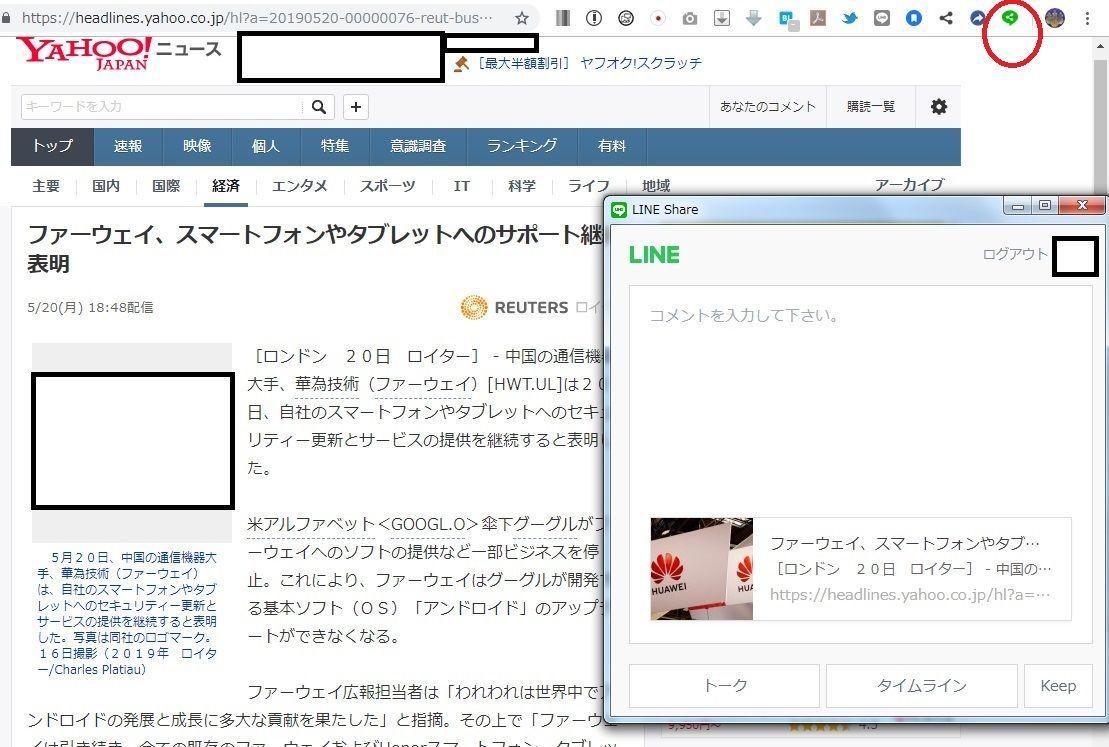 yahooニュース、Lineでシェアボタンが消えた