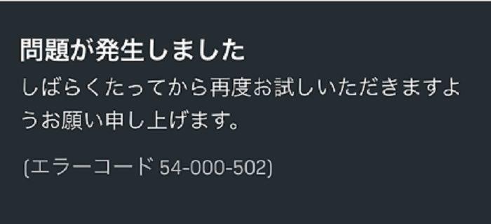 DAZNエラーコード、54-000-502