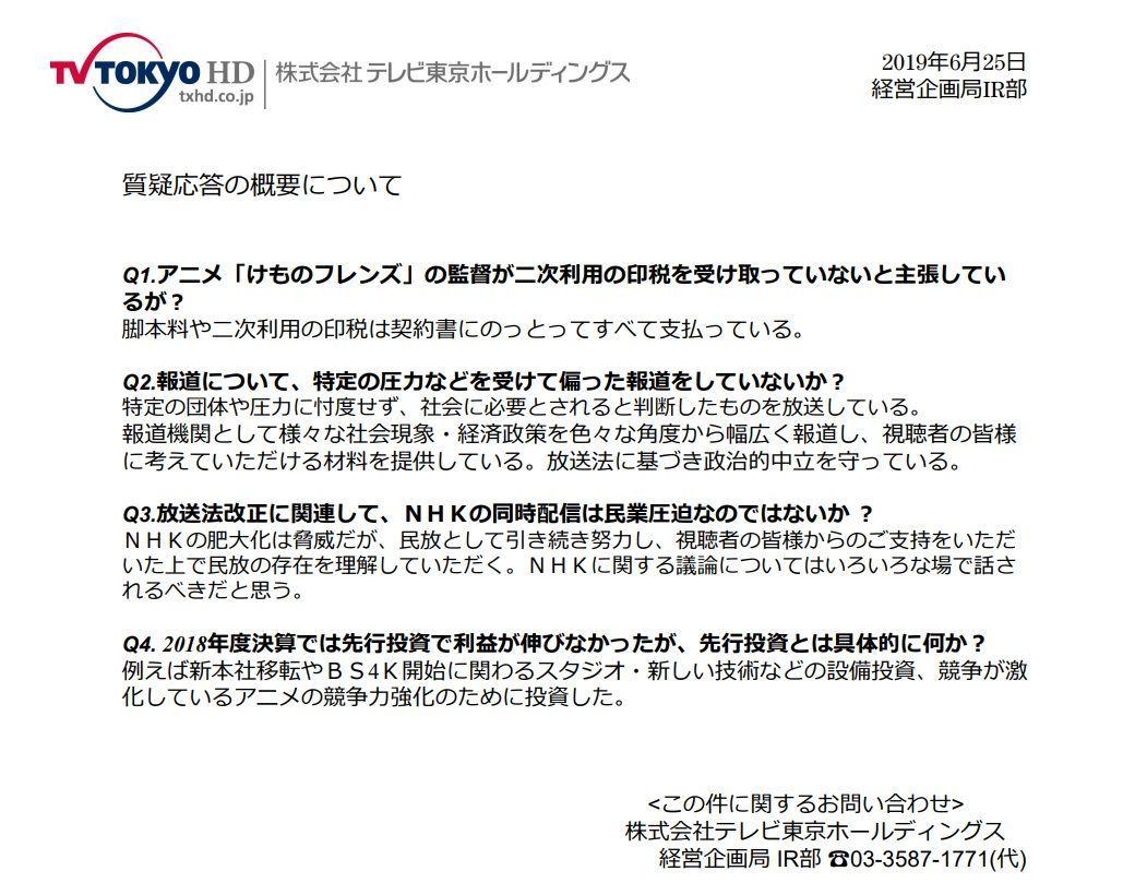 テレビ東京の報道しない自由