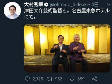 大村知事のトリエンナーレツイート消し