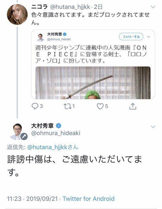 大村秀章ツイッター
