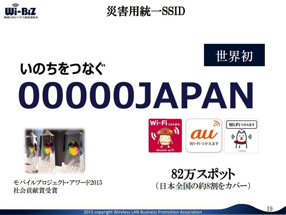 saigai-muryouWiFi-00000JAPAN