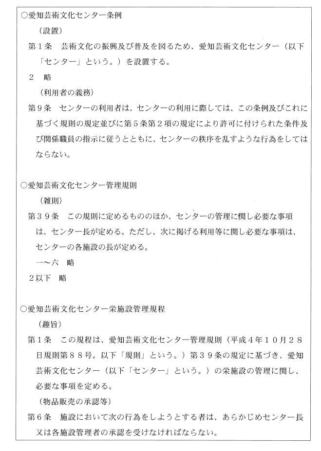 愛知芸術文化センター条例