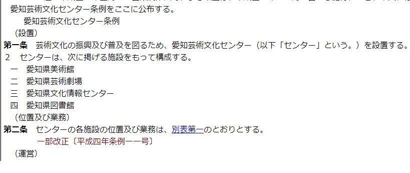 愛知県芸術文化センター条例