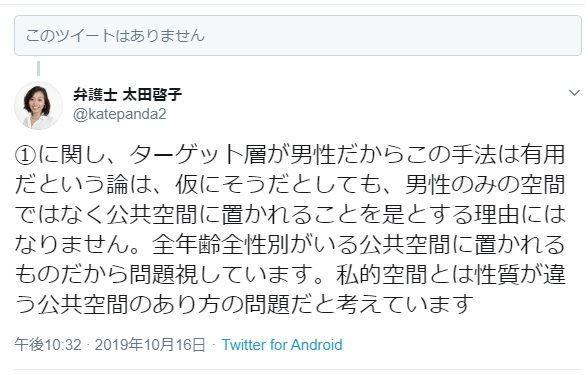 太田啓子弁護士の宇崎ちゃんポスターツイート削除