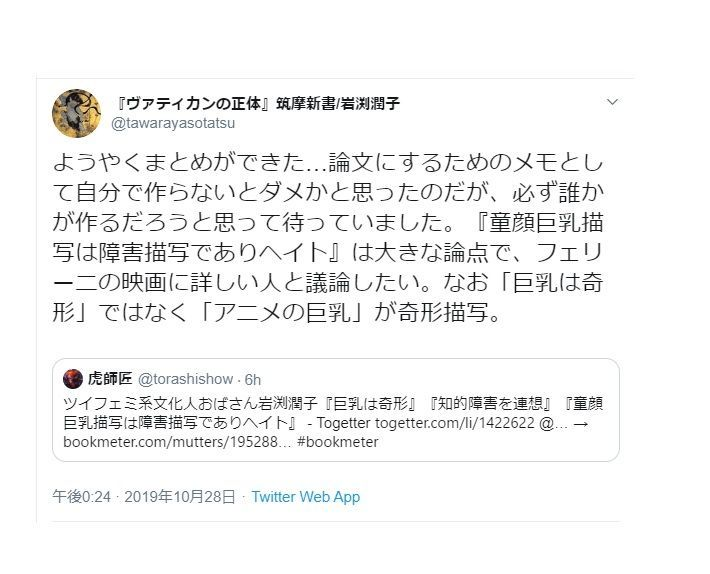 岩渕潤子・宇崎ちゃんポスターは童顔巨乳の奇形障害描写のヘイト