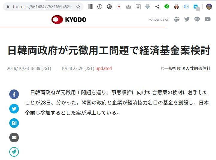 共同通信の飛ばし記事、日韓経済基金を韓国外交部が否定
