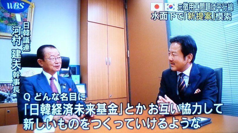 日韓議連の河村建夫がWBSで日韓経済未来基金を検討