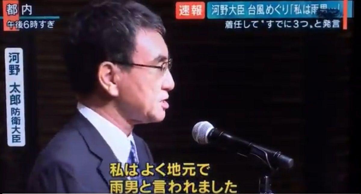 報道ステーションの自作自演、河野太郎雨男の速報