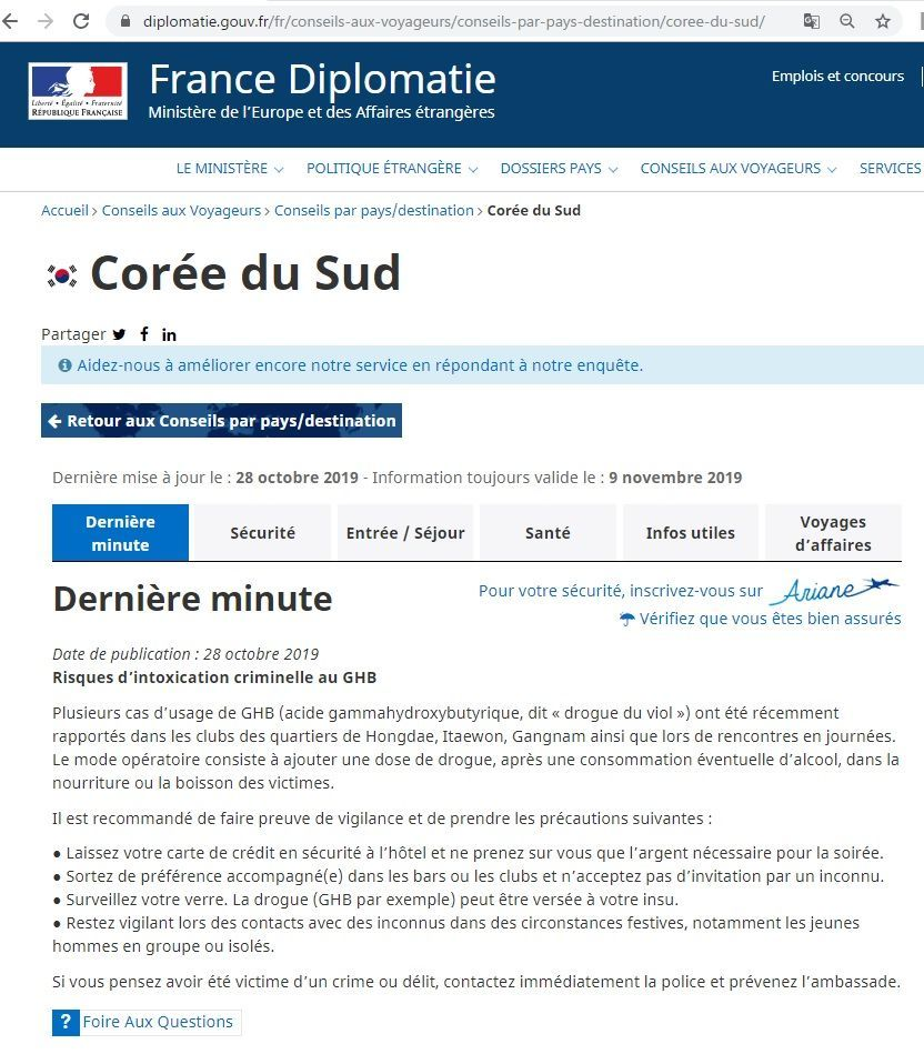 フランス外務省が韓国渡航者にデートレイプドラッグの注意喚起
