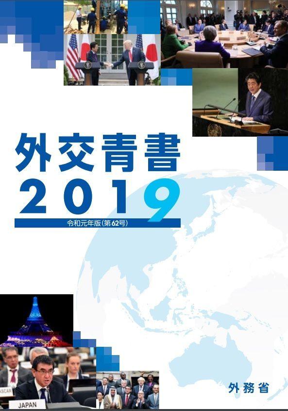 外交青書2019