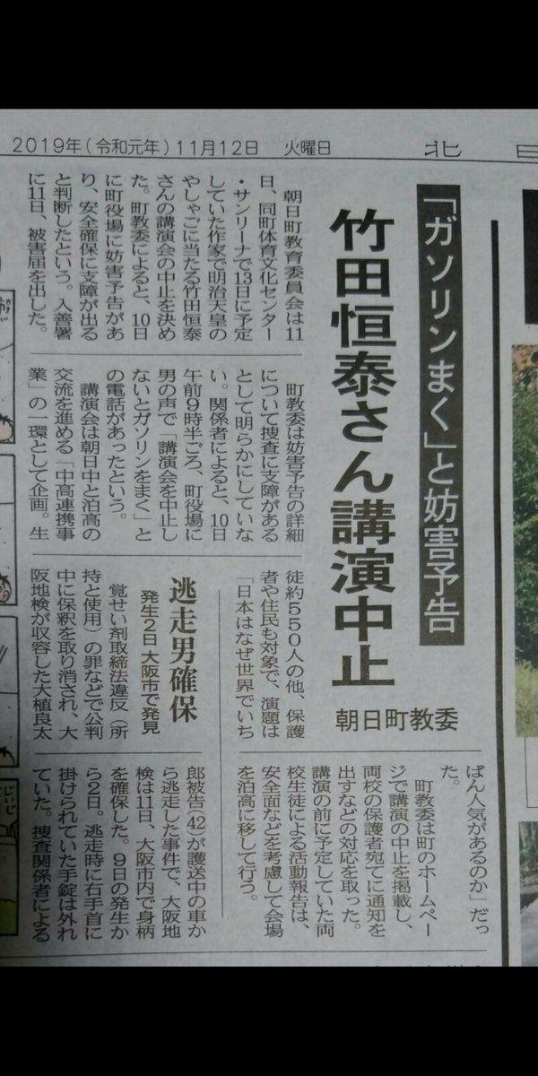 竹田恒泰講演会ガソリン予告・北日本新聞