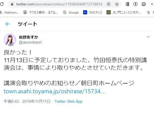 竹田恒泰講演会中止・エアコンデマおばさん