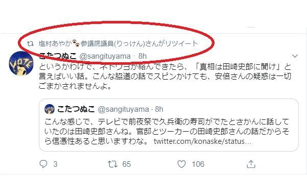 塩村あやか議員、匿名アカウントのツイートをソースにしてしまう
