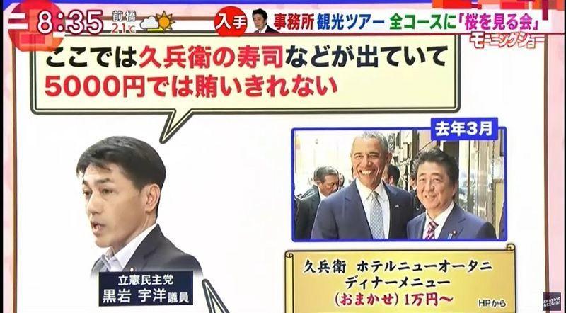 11月14日、羽鳥慎一モーニングショーでの田崎史郎氏の久兵衛発言