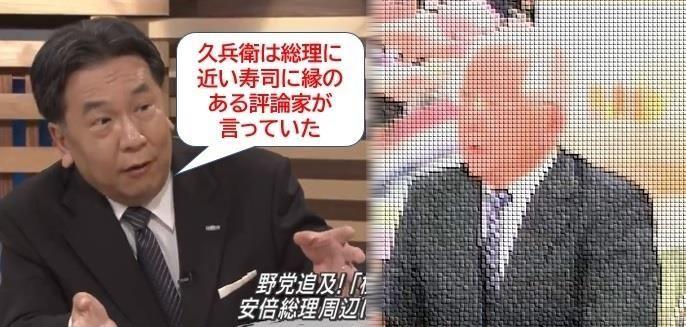 枝野幸男とスシロー