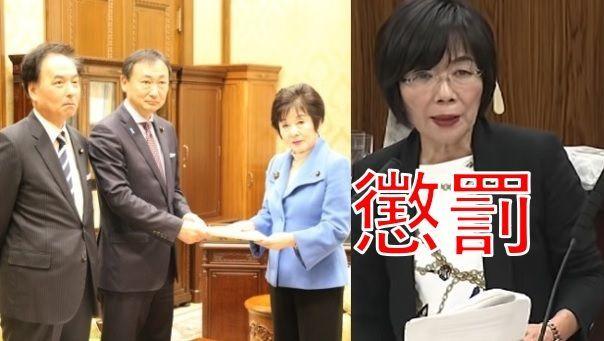 日本維新の会が森ゆうこ議員に懲罰を求める申し入れ