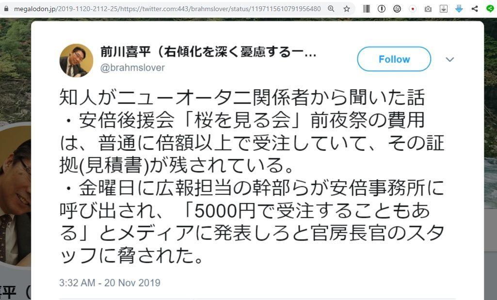 前川喜平 ホテルニューオータニのツイートを削除 魚拓とスクショ