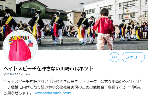 ヘイトスピーチを許さない川崎市民ネットワーク