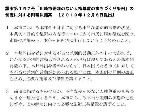 川崎市ヘイト規制条例附帯決議