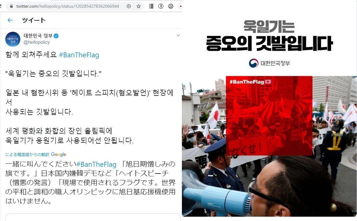 韓国政府公式「旭日旗は憎しみの旗」